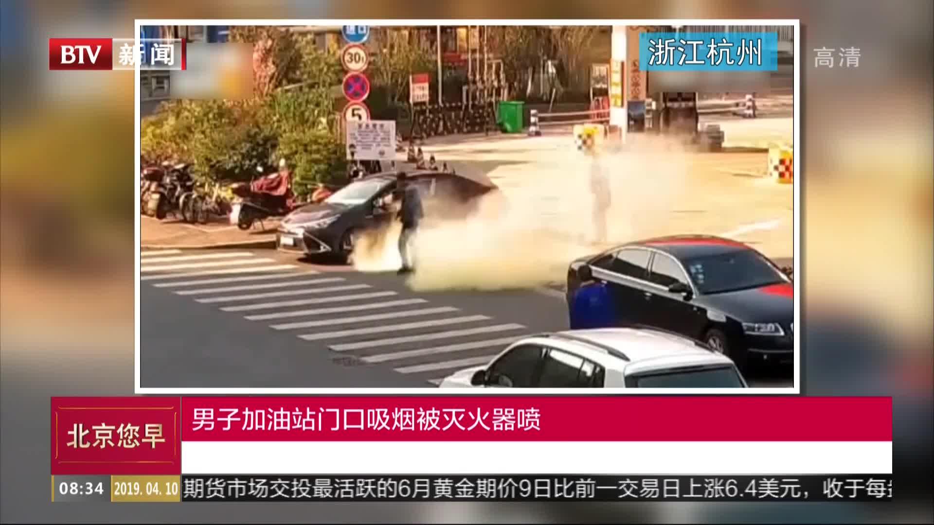 [视频]男子加油站抽烟不听劝 被灭火器狂喷拘留3天