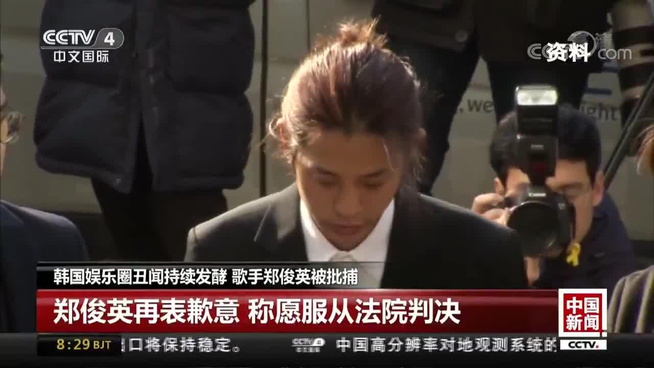 [视频]韩国娱乐圈丑闻持续发酵 歌手郑俊英被批捕