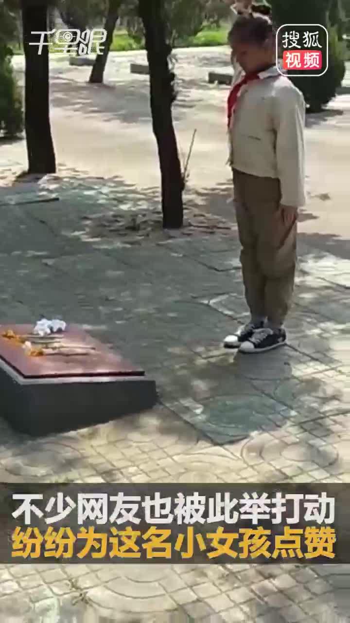 [视频]感动!小女孩在烈士陵园独自鞠躬敬礼64次