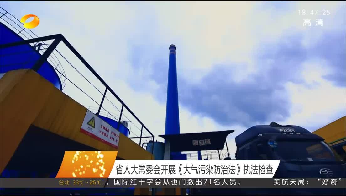 2018年06月08日湖南新闻联播