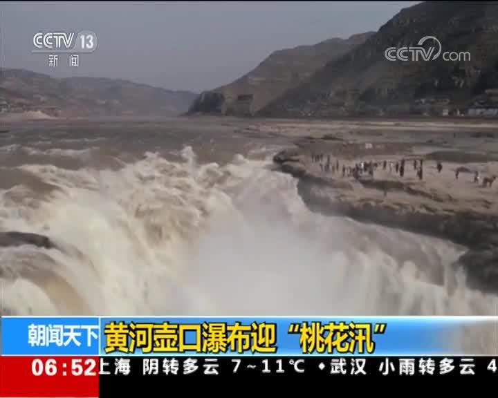 """[视频]黄河壶口瀑布迎""""桃花汛"""""""