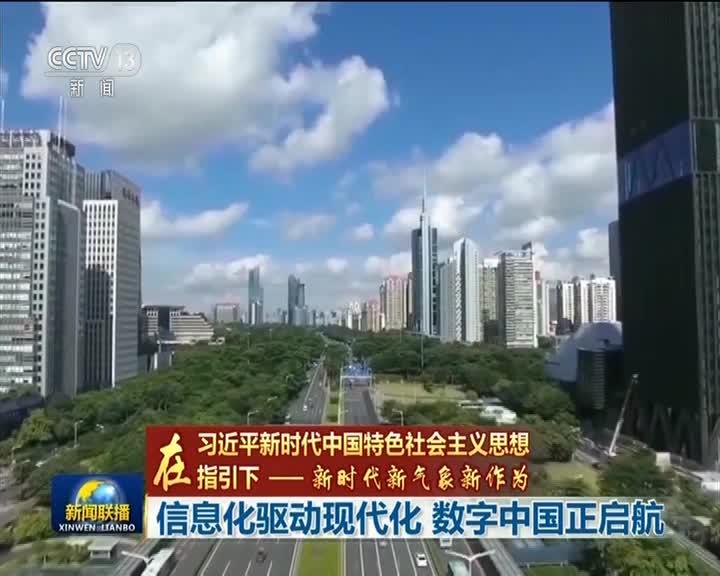 [视频]【在习近平新时代中国特色社会主义思想指引下——新时代 新气象 新作为】信息化驱动现代化 数字中国