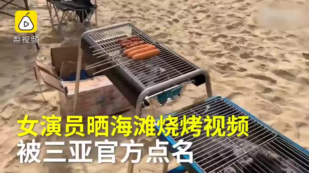 [视频]女演员三亚海滩烧烤,被官方点名