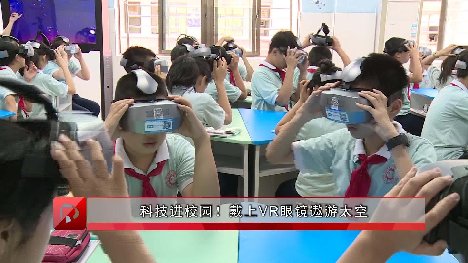 科技进校园!戴上VR眼镜遨游太空
