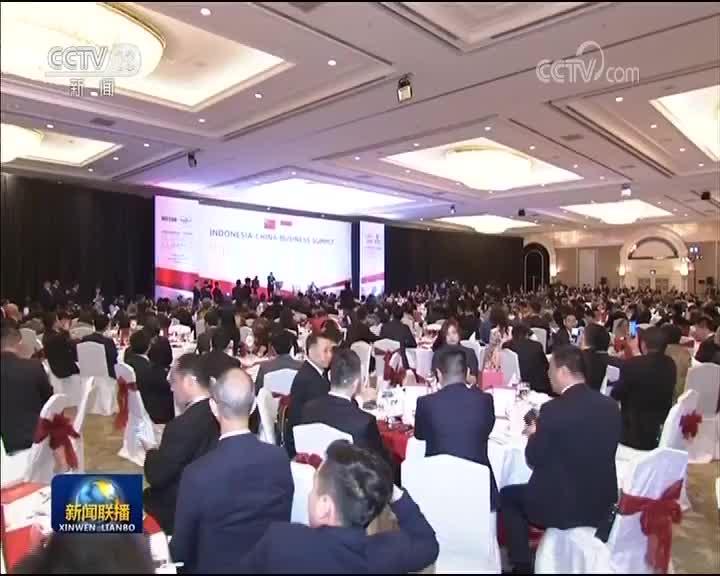 [视频]李克强出席中国印尼工商峰会并发表主旨演讲