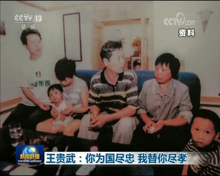 [视频]王贵武:你为国尽忠 我替你尽孝