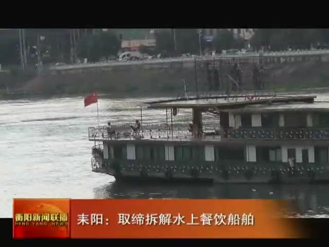 耒阳:取缔拆解水上餐饮船