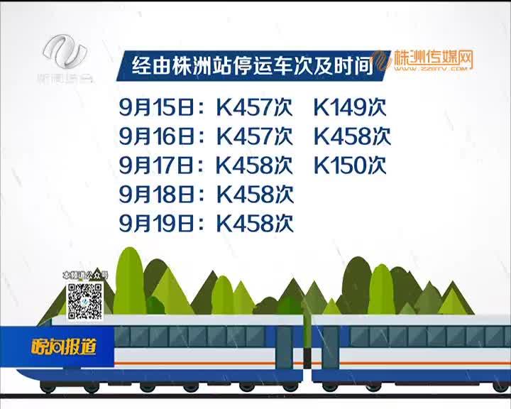 """受""""山竹""""影响 这4趟列车停运"""