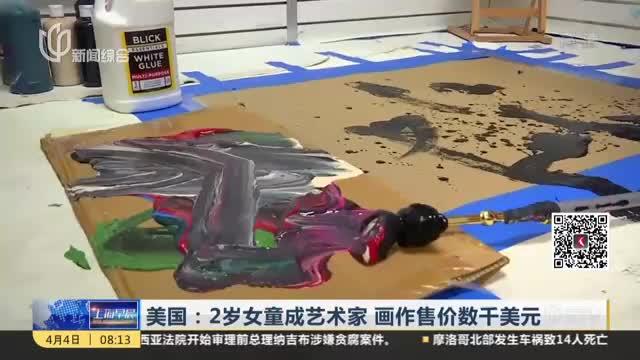 [视频]美国:2岁女童成艺术家 画作售价数千美元