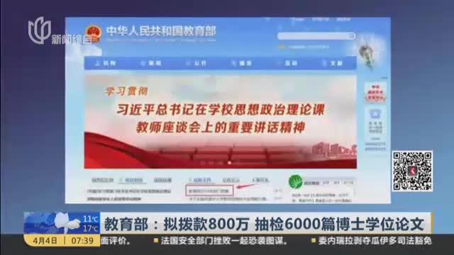 [视频]教育部:拟拨款800万 抽检6000篇博士学位论文
