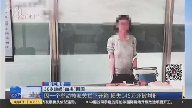 """[视频]30岁辣妈""""血拼""""回国:因一个举动被海关拦下开箱 损失145万还被判刑"""