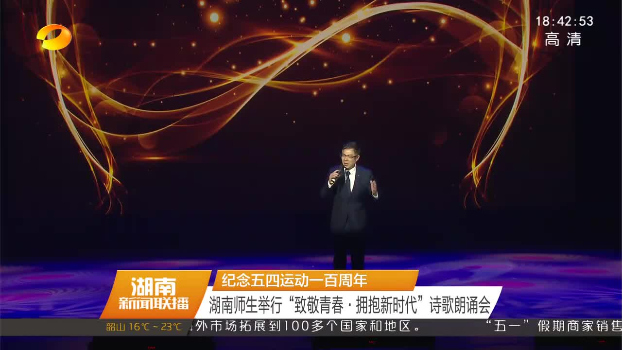 """纪念五四运动一百周年 湖南师生举行""""致敬青春·拥抱新时代""""诗歌朗诵会"""