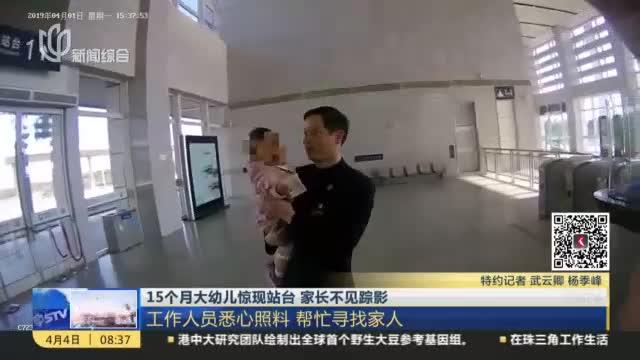 [视频]15个月大幼儿惊现站台 家长不见踪影