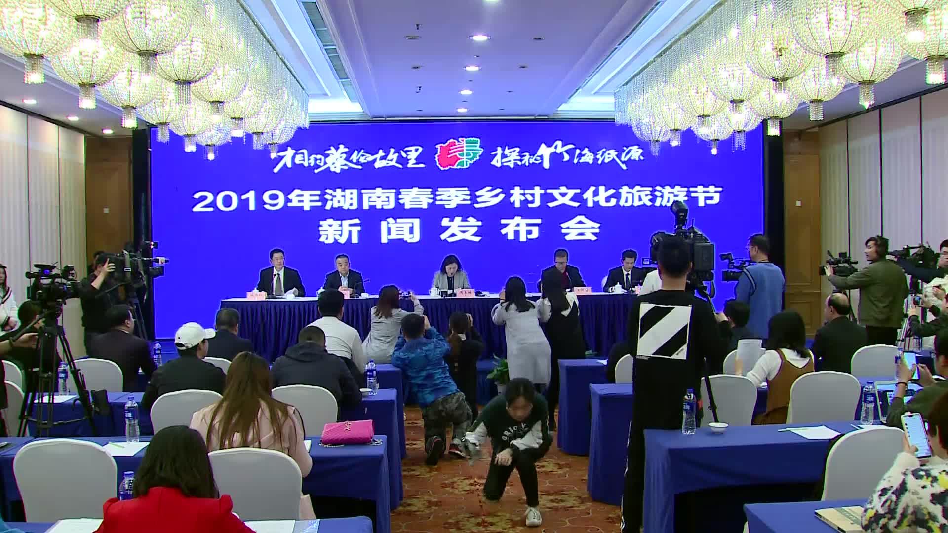 【全程回放】2019年湖南春季乡村文化旅游节新闻发布会