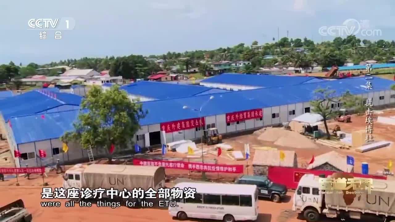 [视频]《医道无界》 第二集 抗击埃博拉