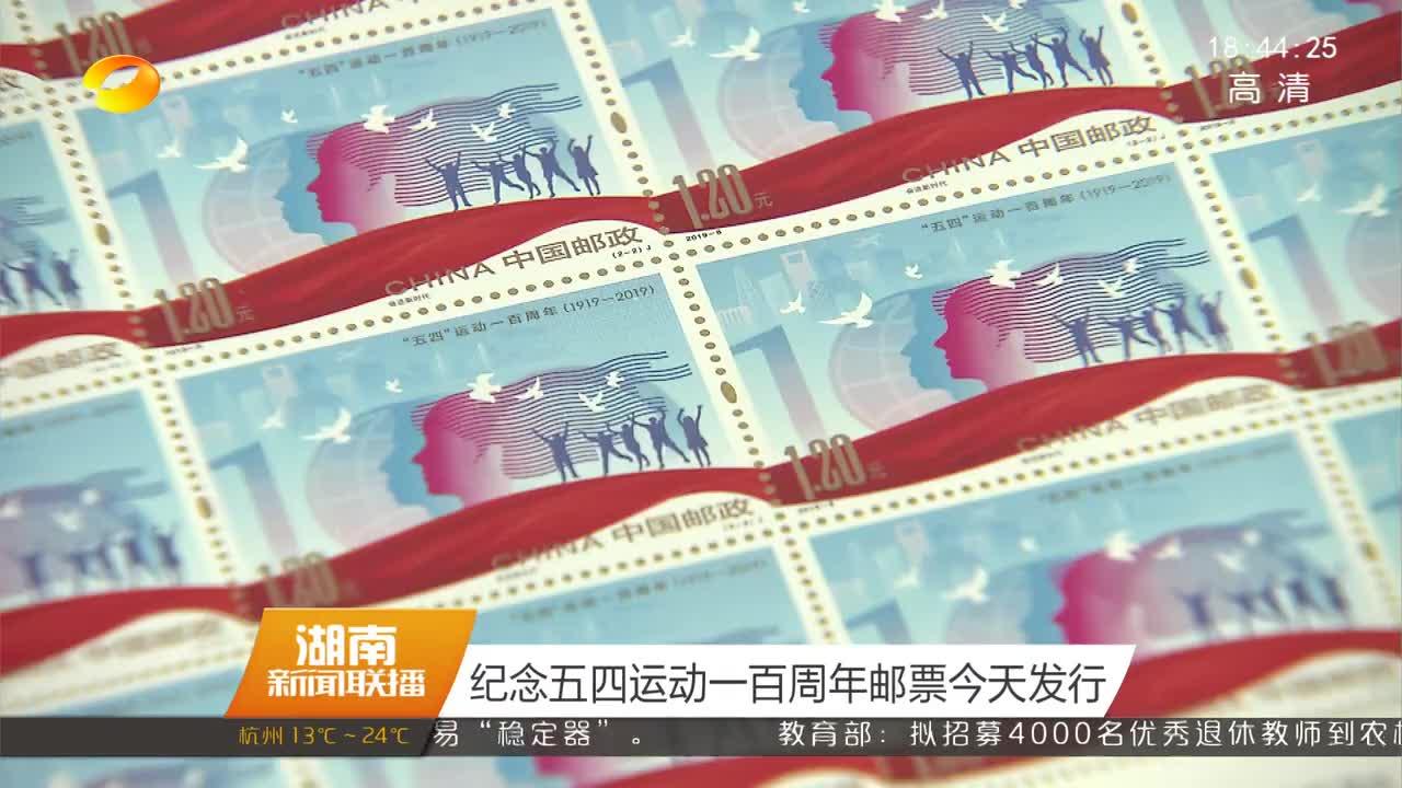 纪念五四运动一百周年邮票今天发行