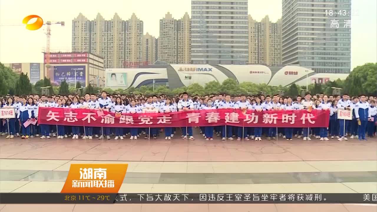 纪念五四运动一百周年 湘潭、益阳:举行十八岁成人礼