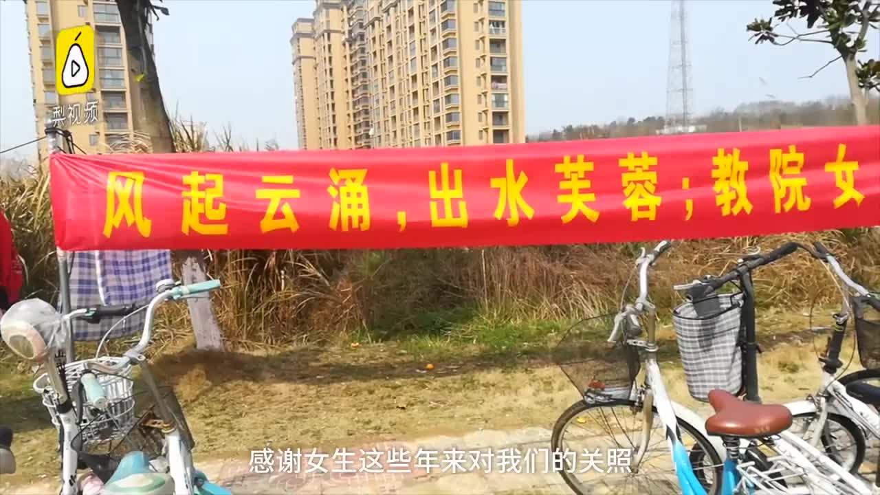 [视频]围观女生节横幅大战!就服公式表白