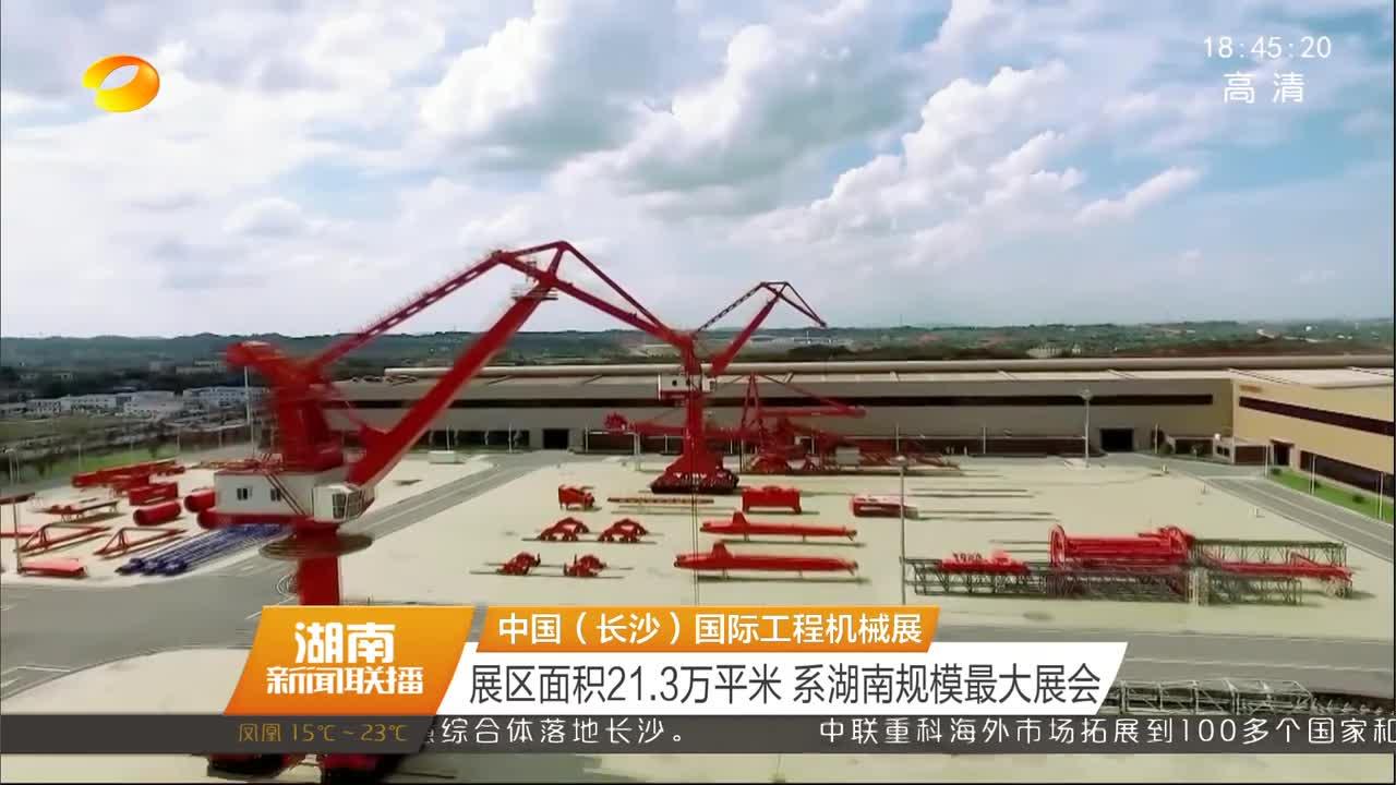 中国(长沙)国际工程机械展 展区面积21.3万平米 系湖南规模最大展会