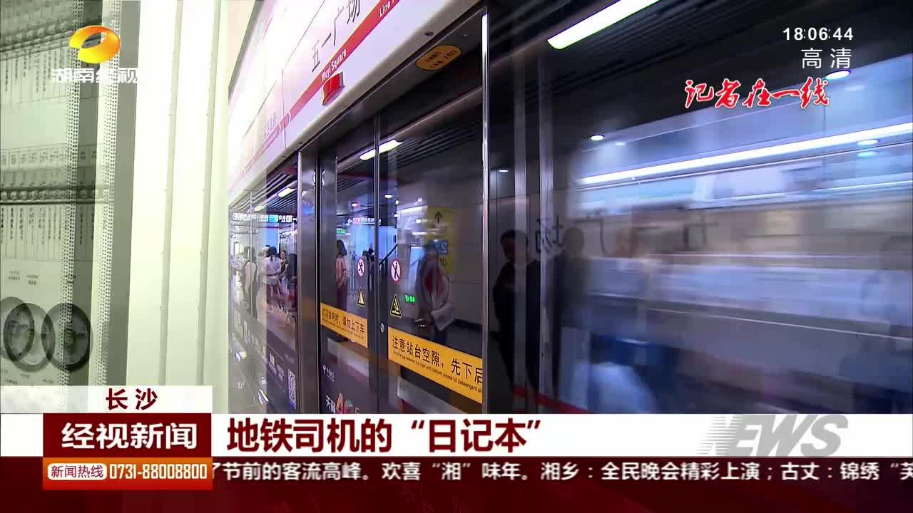 """地铁司机的""""日记本"""""""