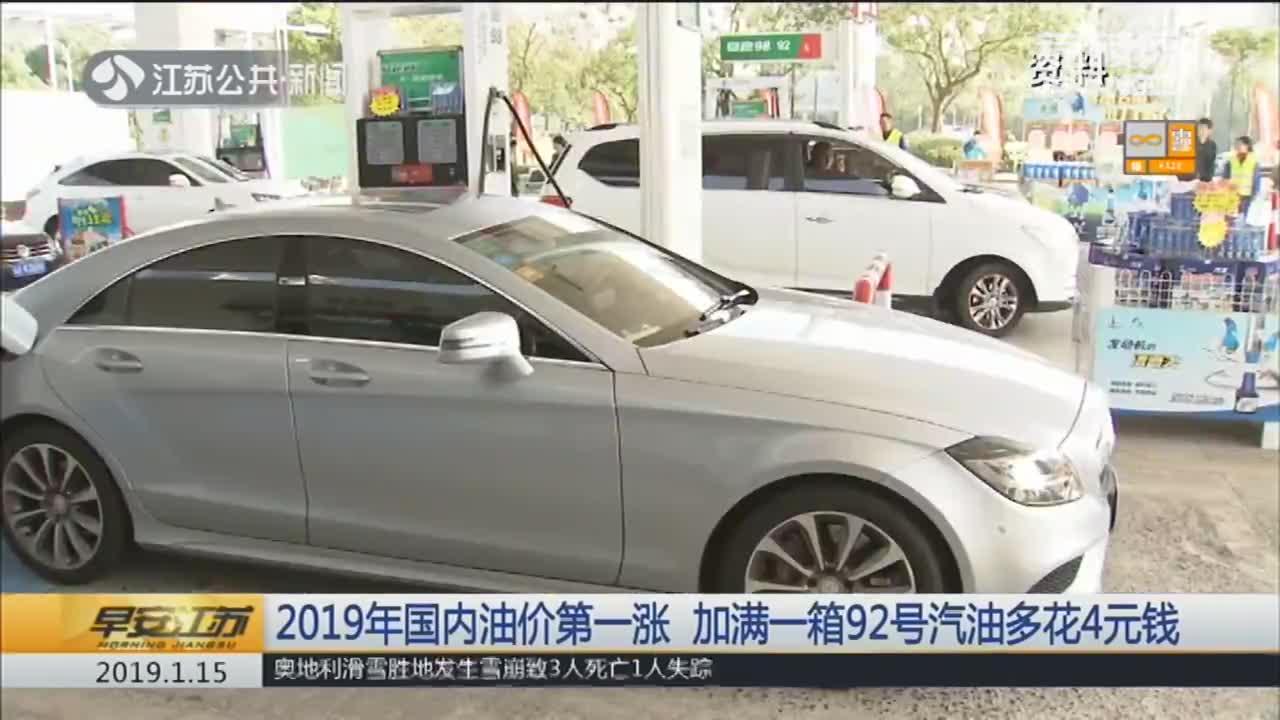 [视频]2019年国内油价第一涨 加满一箱92号汽油多花4元钱