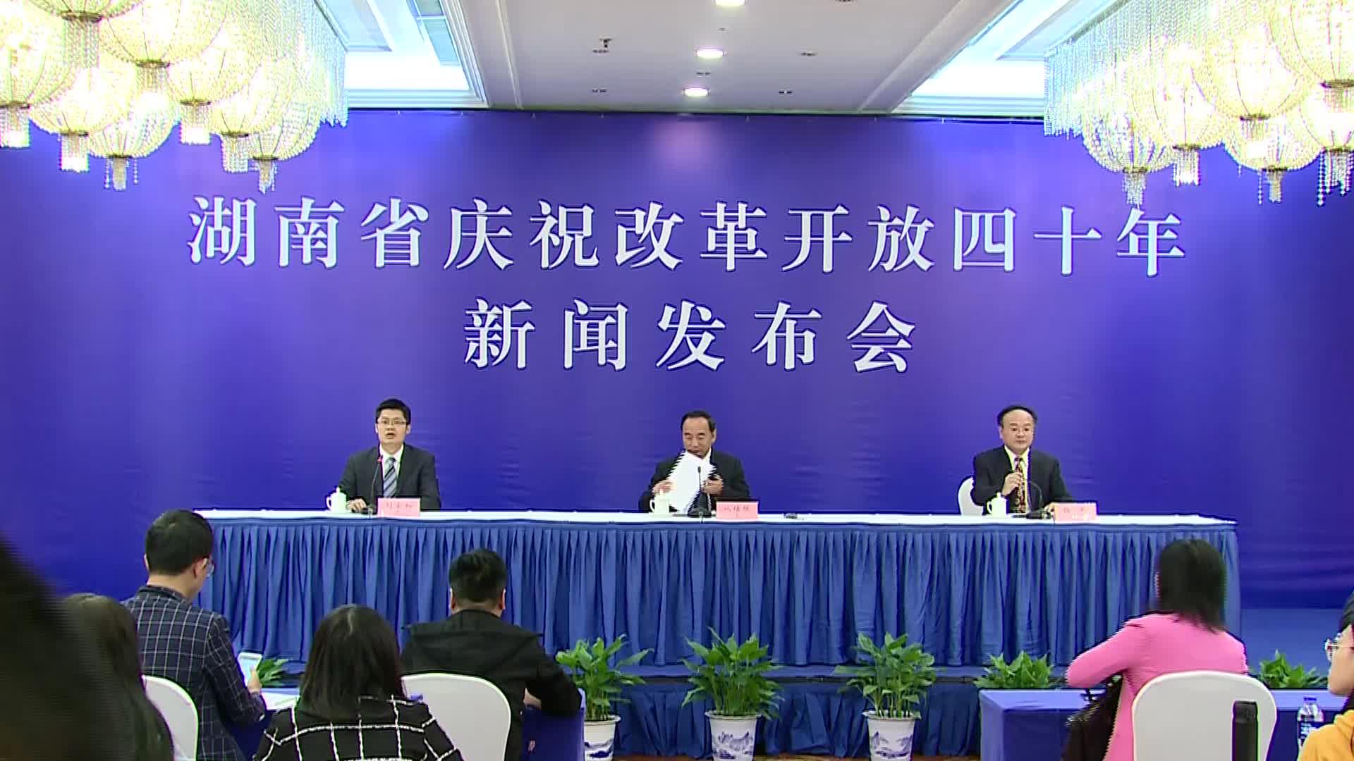 【全程回放】湖南省庆祝改革开放四十年系列新闻发布会:全省国资国企改革发展成就