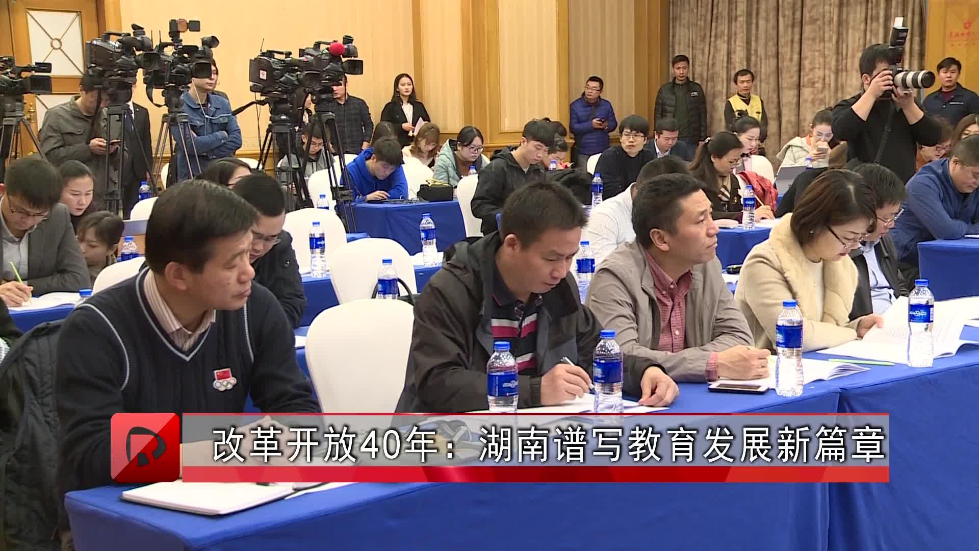 改革开放40年:湖南谱写教育发展新篇章