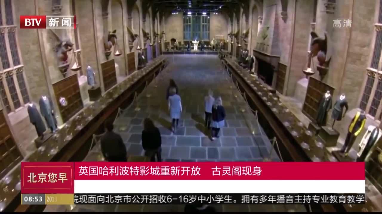 [视频]英国哈利波特影城重新开放 古灵阁现身