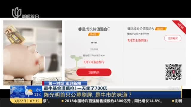 [视频]最牛基金遭疯抢!一天卖了700亿