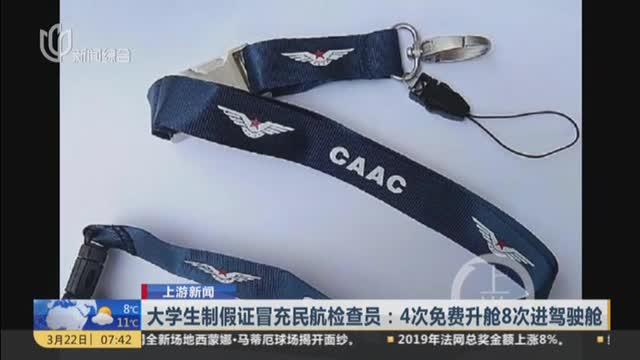 [视频]大学生制假证冒充民航检查员:4次免费升舱8次进驾驶舱