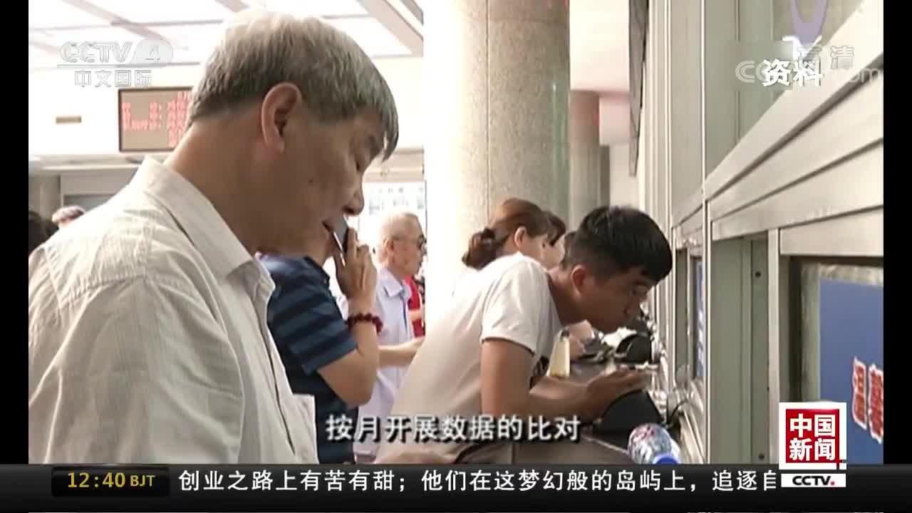 [视频]新闻观察:领取养老金不再自证活着