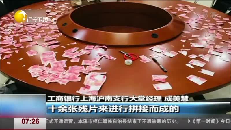 [视频]孩子撕碎一万元 银行一天半清兑