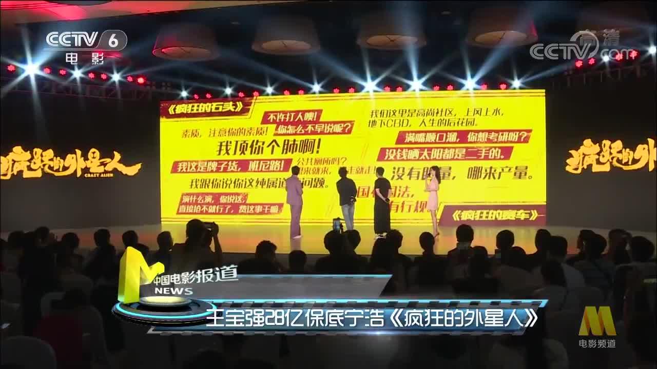 [视频]王宝强28亿保底宁浩《疯狂的外星人》