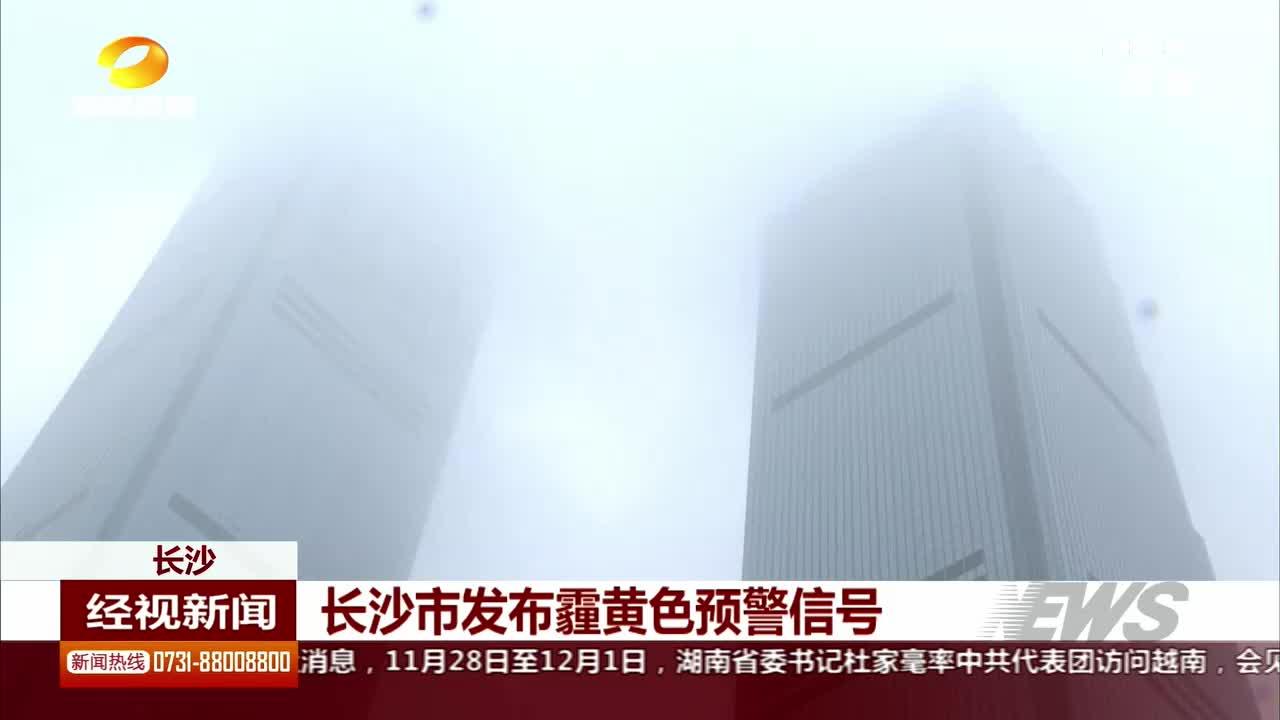 长沙市发布霾黄色预警信号