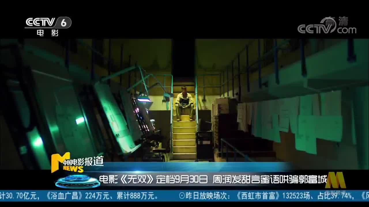 [视频]电影《无双》定档9月30日 周润发甜言蜜语哄骗郭富城