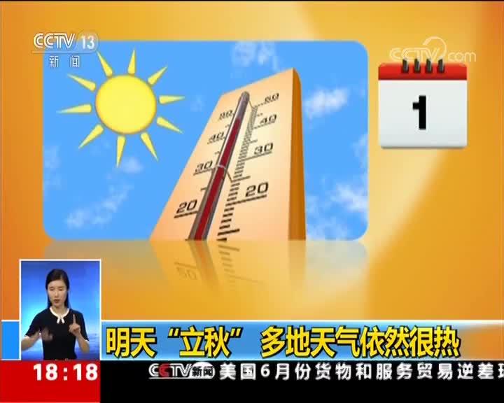 """[视频]8月7日""""立秋"""" 多地天气依然很热"""
