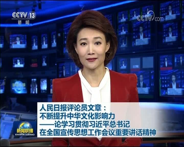 [视频]人民日报评论员文章:不断提升中华文化影响力——论学习贯彻习近平总书记在全国宣传思想工作会议重要讲话精神