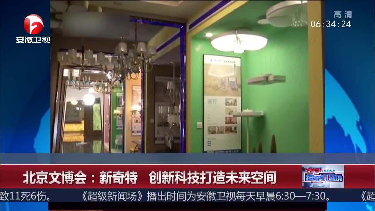 [视频]北京文博会:新奇特 创新科技打造未来空间