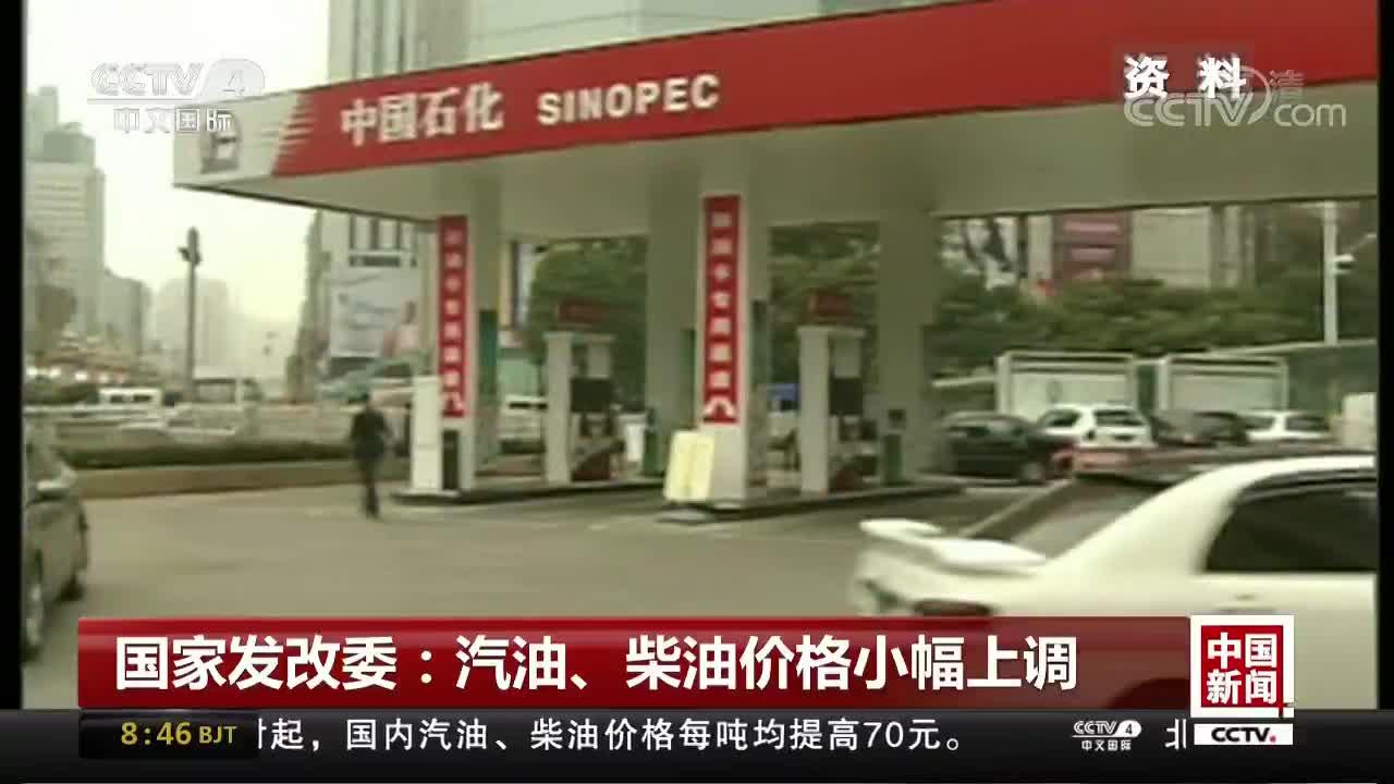 [视频]国家发改委:汽油、柴油价格小幅上调