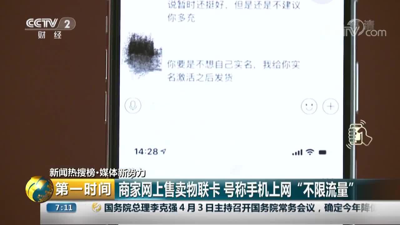 """[视频]商家网上售卖物联卡 号称手机上网""""不限流量"""""""