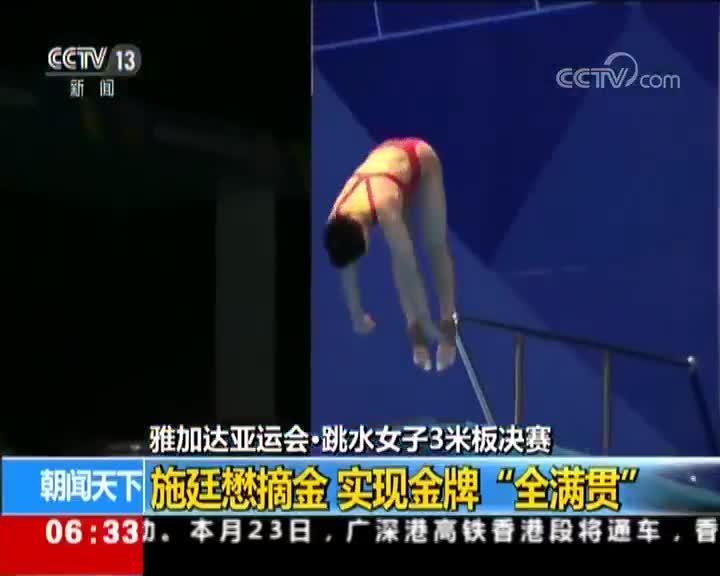 """[视频]雅加达亚运会·跳水女子3米板决赛 施廷懋摘金 实现金牌""""全满贯"""""""
