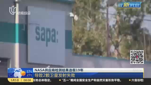 [视频]NASA供应商检测结果造假19年