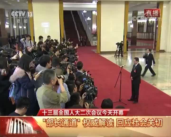 """[十三届全国人大二次会议开幕会]""""部长通道"""" 羊城晚报记者向交通运输部部长李小鹏提问"""