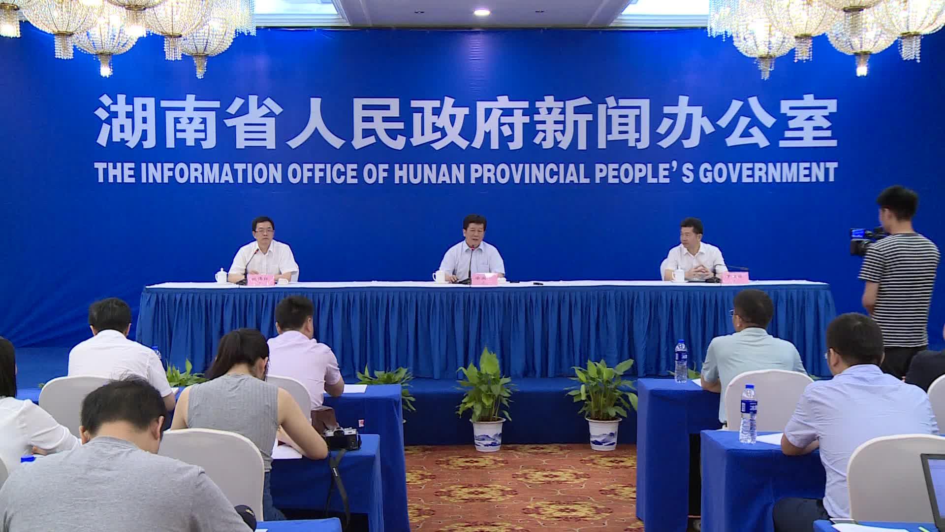 湖南出台16条政策措施5大专项行动推进开放型经济发展