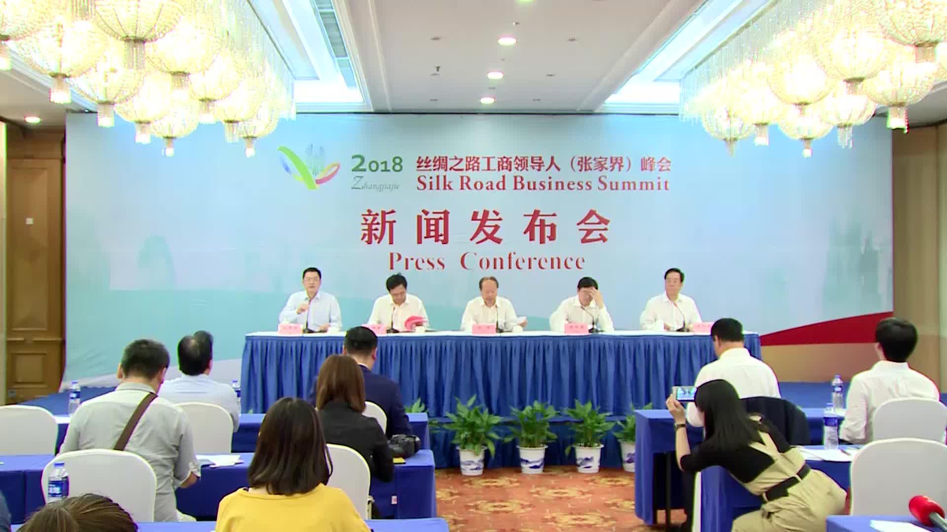 【全程回放】2018丝绸之路工商领导人(张家界)峰会新闻发布会