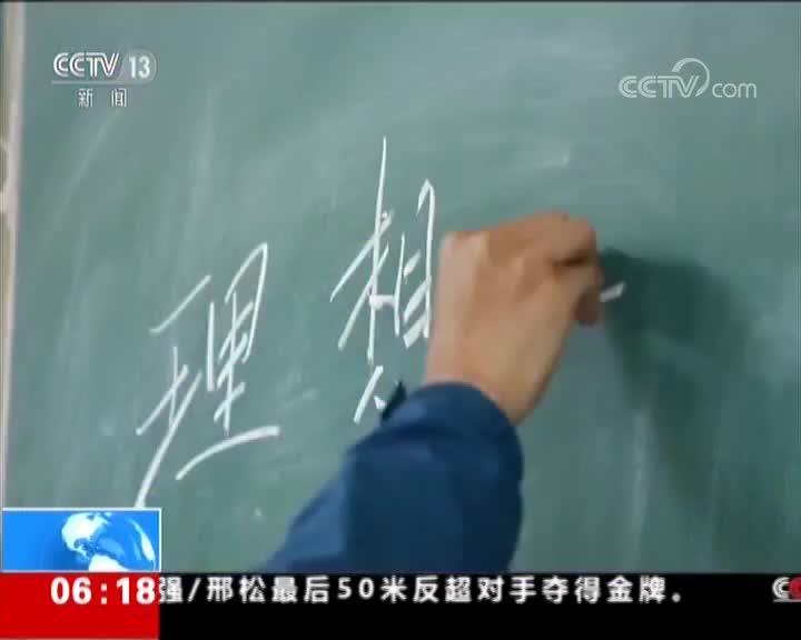[视频]援藏教师钱维胜的开学第一课