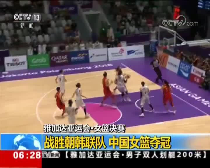 [视频]雅加达亚运会·女篮决赛 战胜朝韩联队 中国女篮夺冠