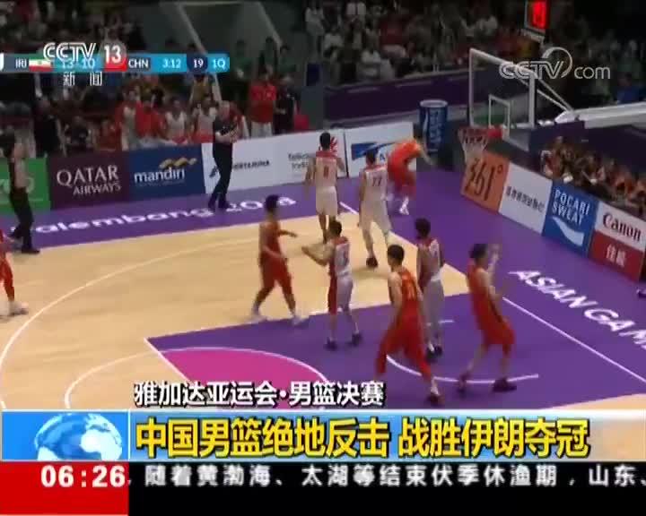 [视频]雅加达亚运会·男篮决赛 中国男篮绝地反击 战胜伊朗夺冠