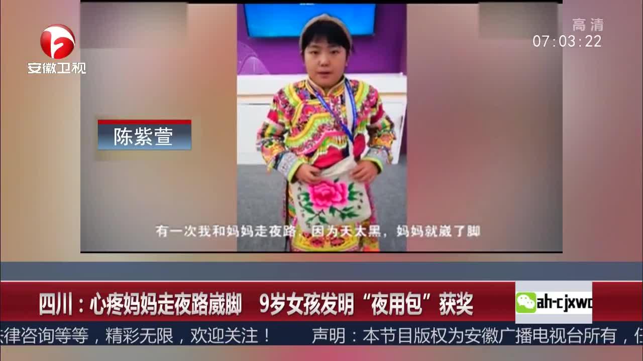 """[视频]四川:心疼妈妈走夜路崴脚 9岁女孩发明""""夜用包""""获奖"""