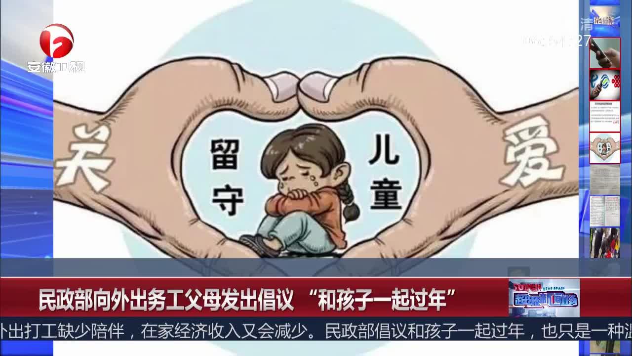 """[视频]民政部向外出务工父母发出倡议""""和孩子一起过年"""""""